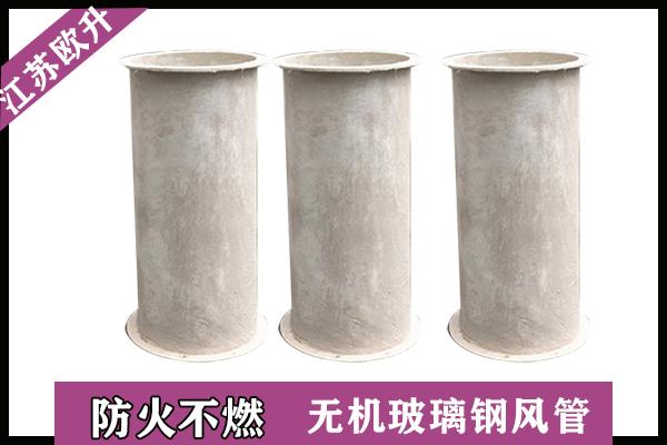 玻璃钢无机风管和有机风管的区别-好评不断厂家[江苏欧升]