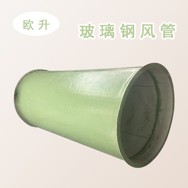 重庆玻璃钢风管生产厂家