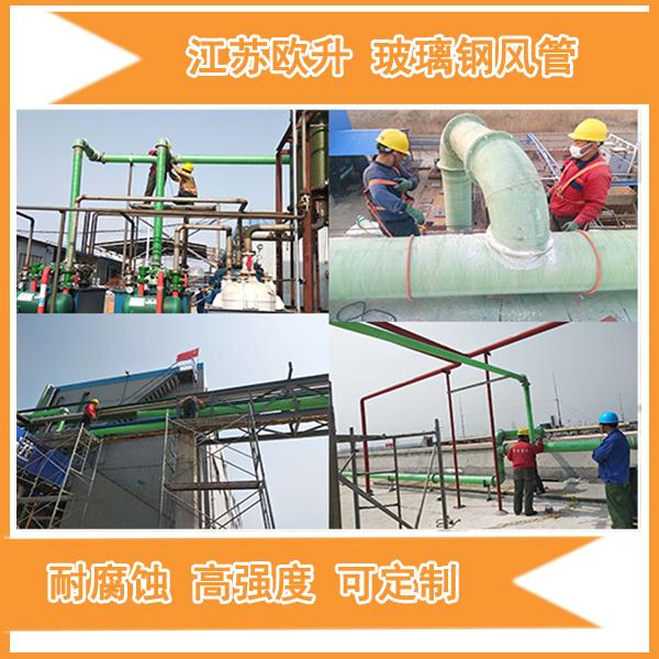 优质玻璃钢管道制造厂家