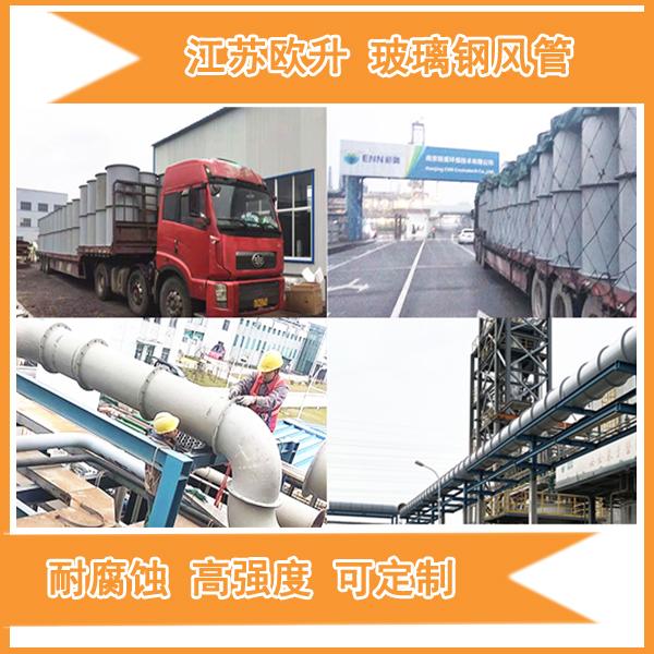 江苏 玻璃钢 风管厂家供应-多年生产经验质量保证[江苏欧升]