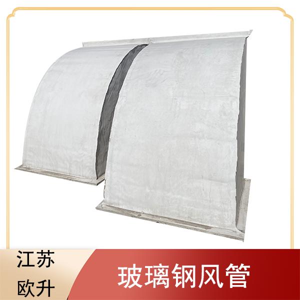 无锡无机玻璃钢风管厂家
