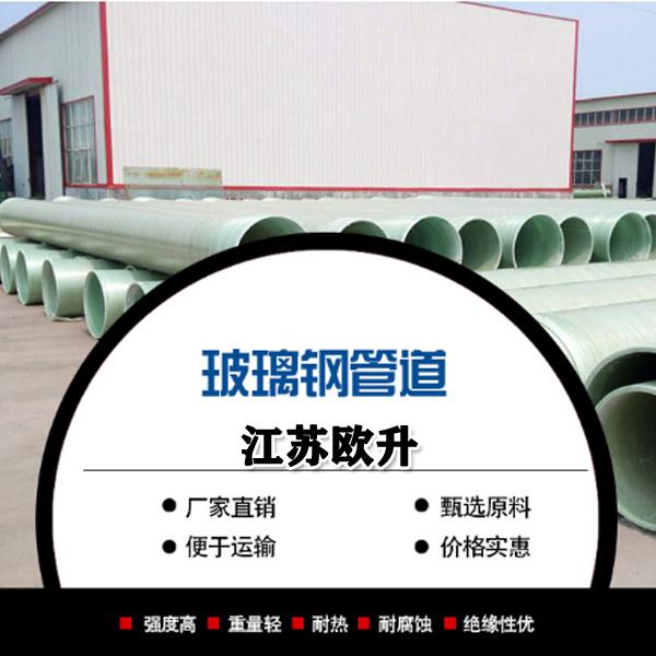 重庆玻璃钢风管哪里能够买-好产品质量说了算[江苏欧升]