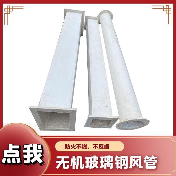 成都玻璃钢通风管厂家销售