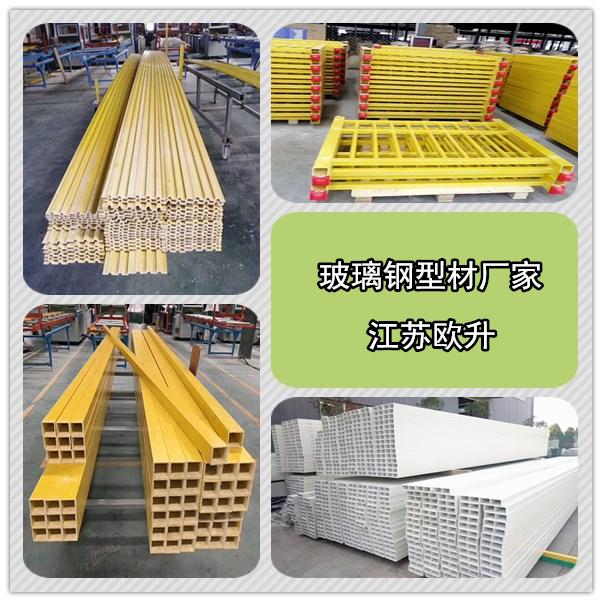 江苏玻璃钢型材厂家