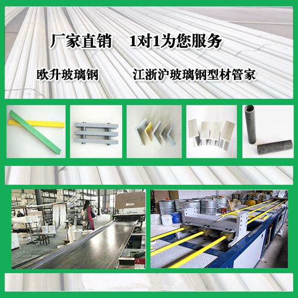 环保玻璃钢拉挤型材供应厂家