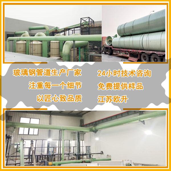 浙江乐清玻璃钢管道企业