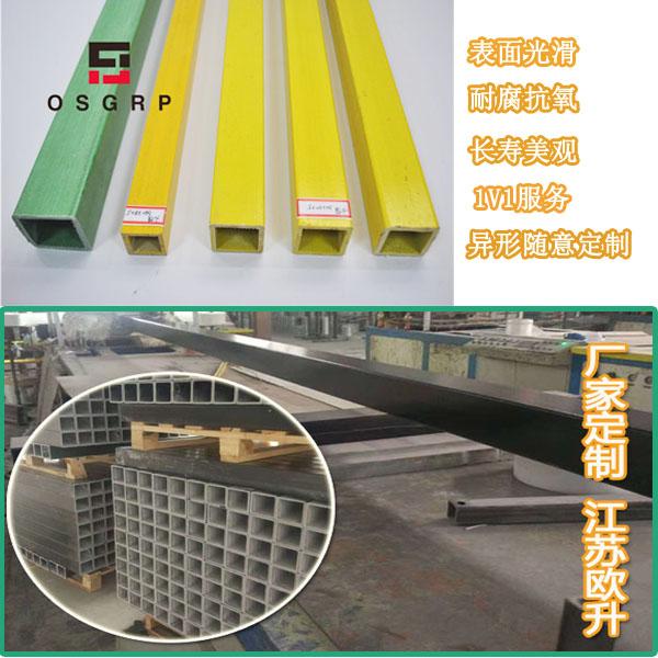 江苏做玻璃钢拉挤型材的公司