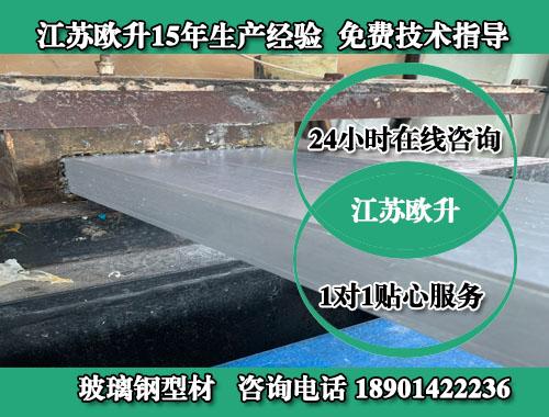 江苏做玻璃钢拉挤型材的公司1