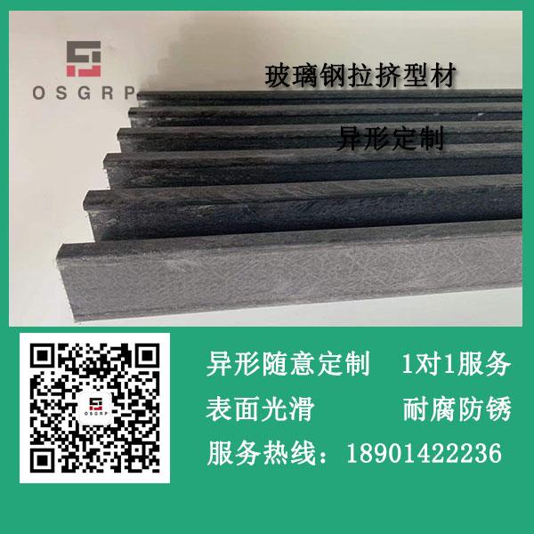 防腐蚀玻璃钢拉挤型材供应厂家.