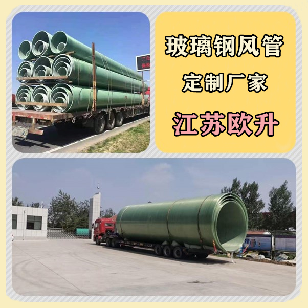 高强度玻璃钢管道制造厂家
