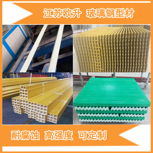 防腐蚀玻璃钢拉挤型材颜色可定做.