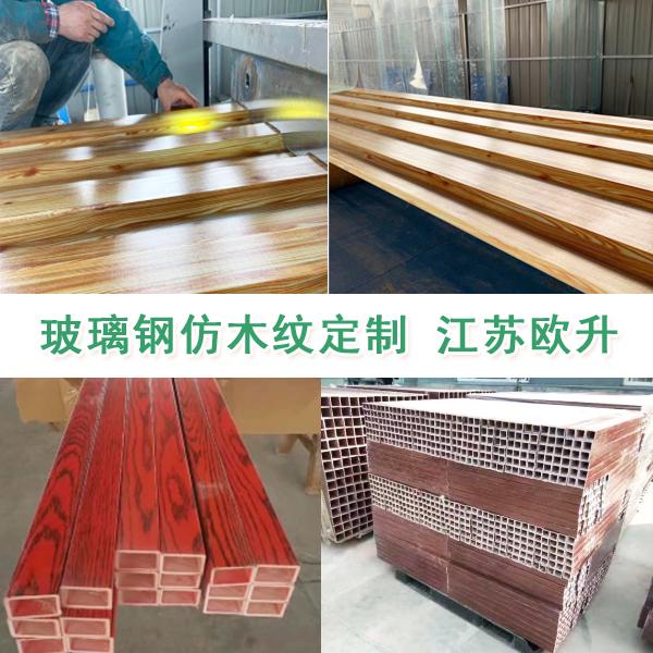 木纹玻璃钢中空方管型材