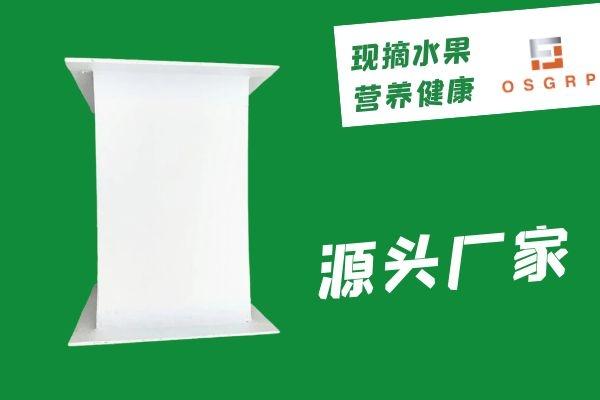 江苏玻璃钢管道生产厂家-免费提供技术咨询![江苏欧升]