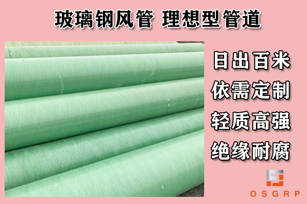 上海玻璃钢风管厂家-高品质源于[江苏欧升]