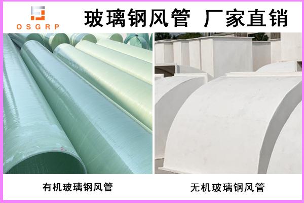 有机玻璃钢风管与无机玻璃钢风管-不同领域不同作用[江苏欧升]