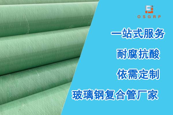 生产玻璃钢管道厂家-实力厂家品质保障[江苏欧升]