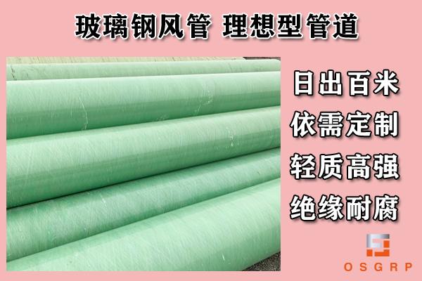 西安玻璃钢风管制作厂家-专注品质广受好评[江苏欧升]