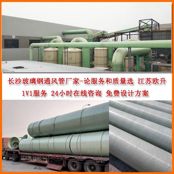 长沙玻璃钢通风管厂家 (1)