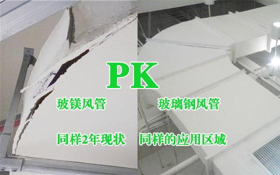 玻镁风管与无机玻璃钢风管区别-