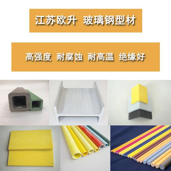 玻璃钢拉挤型材规格-专注生产[江苏欧升]
