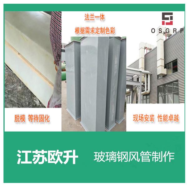 有机玻璃钢风管生产厂家