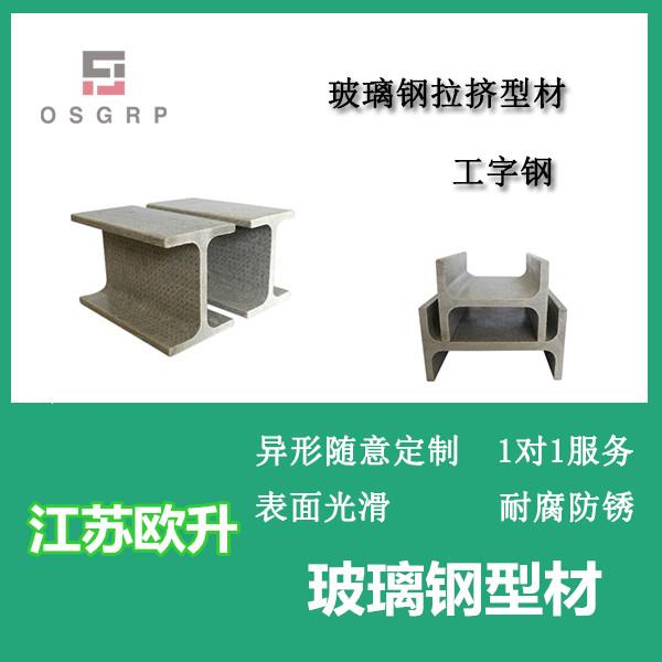 江苏玻璃钢型材价格-只选对的不选贵的[江苏欧升]