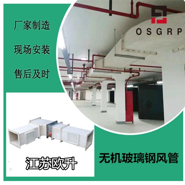 无机玻璃钢风管河南厂家供应-更多实惠更高品质尽在[江苏欧升]