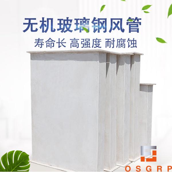 玻璃钢无机风管厂家供应