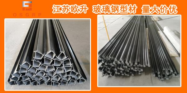 玻璃钢拉挤槽型型材生产厂家-定制厂家[江苏欧升]