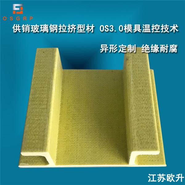 玻璃钢拉挤型材+使用寿命-实力厂家[江苏欧升]