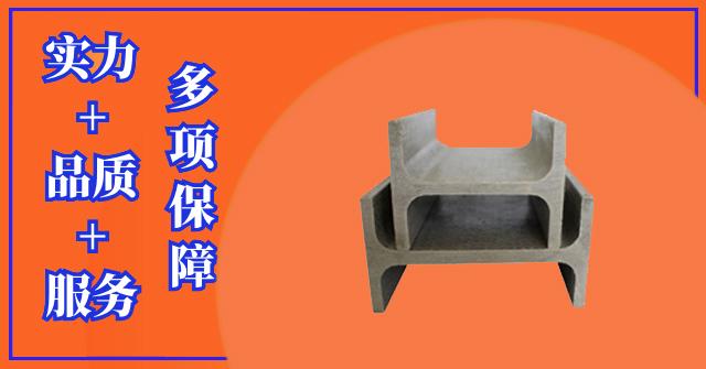 玻璃钢拉挤型材+使用寿命-专注生产经久耐用[江苏欧升]