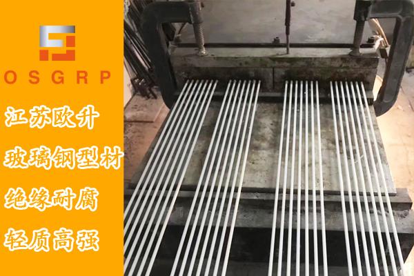 防腐玻璃钢拉挤型材-专注产品品质[江苏欧升]