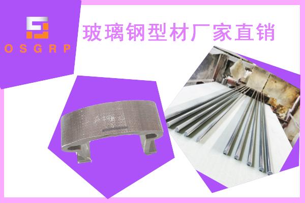 玻璃钢拉挤型材的用途-找对厂家省时省力[江苏欧升]