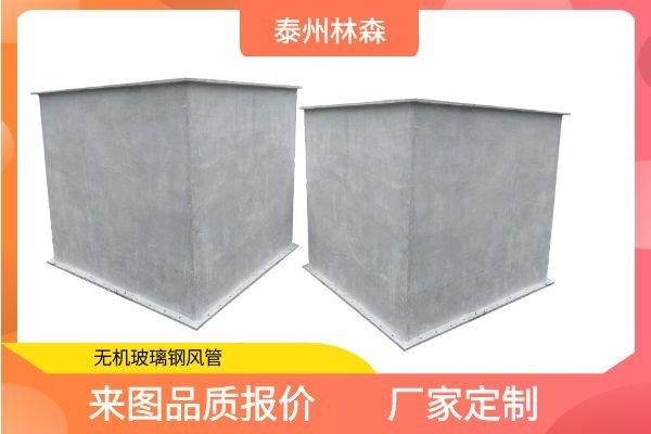 玻璃钢无机风管报价-价格适宜,质量可靠![江苏欧升]
