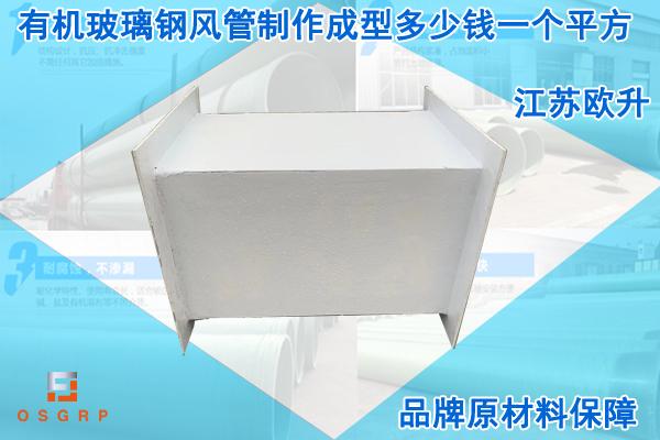 有机玻璃钢风管制作成型多少钱一个平方