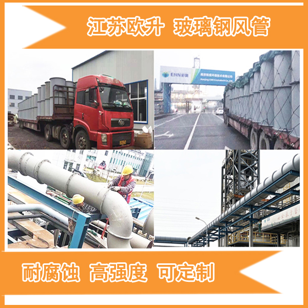 玻璃钢风管上海生产厂家