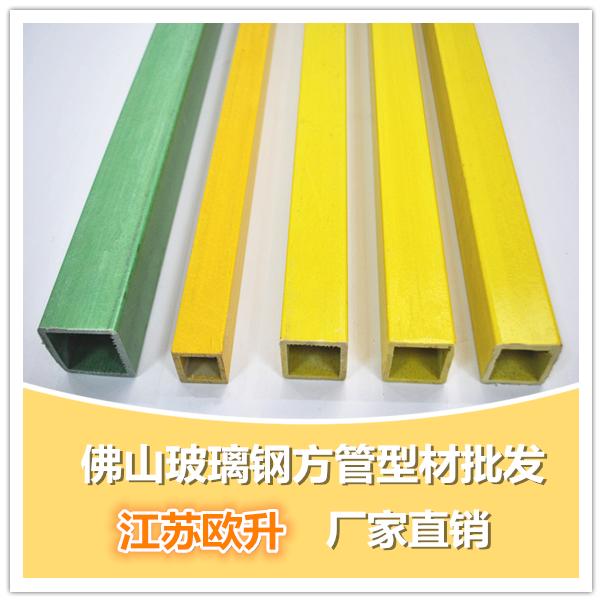 佛山玻璃钢方管型材批发