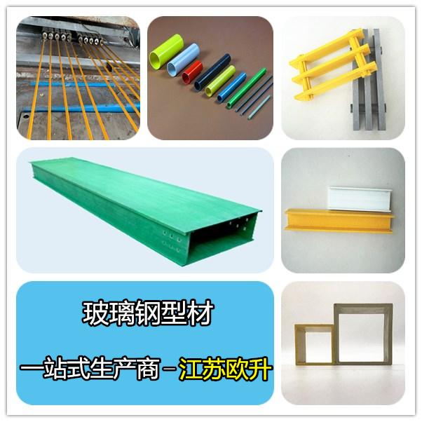 拉挤型材与常规玻璃钢对比