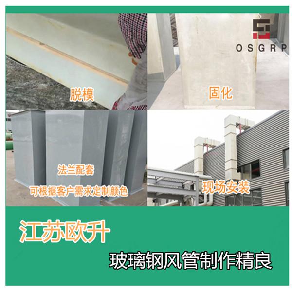 江苏省玻璃钢管道厂家