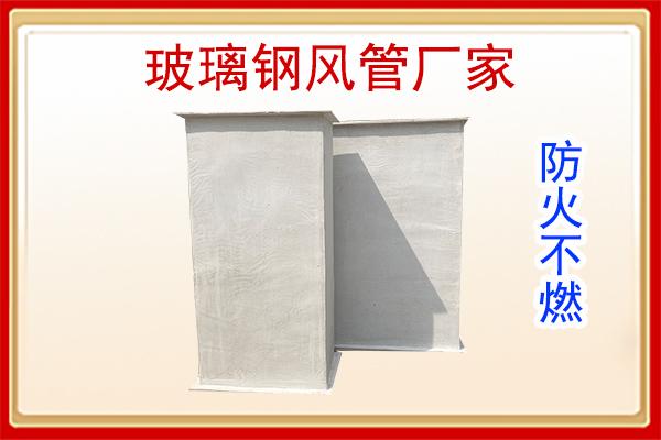 四川玻璃钢通风管厂家