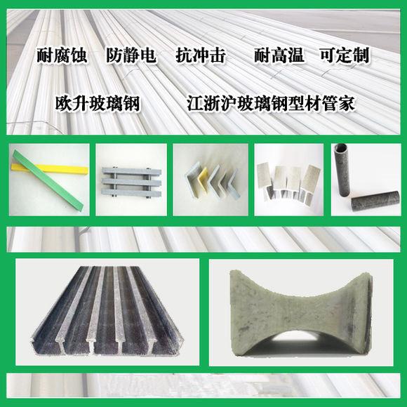 防腐蚀玻璃钢拉挤型材颜色可定做