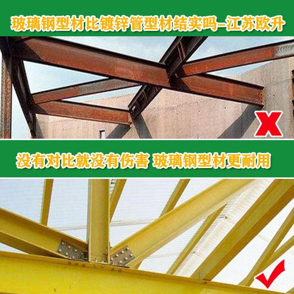 防腐蚀玻璃钢拉挤型材制造厂家