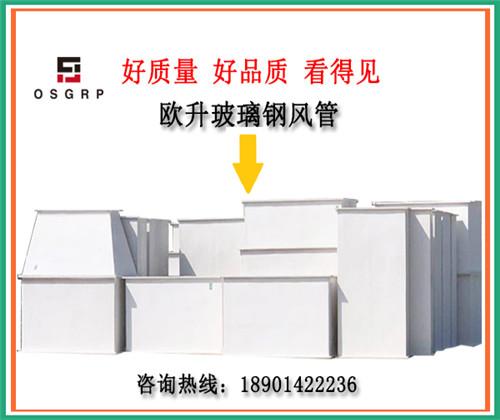 江苏 玻璃钢 风管厂家供应.