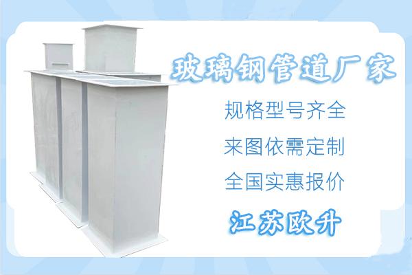 青岛玻璃钢矩形风管