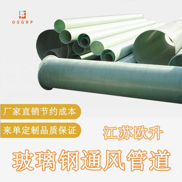 有机玻璃钢风管制作上海的厂商