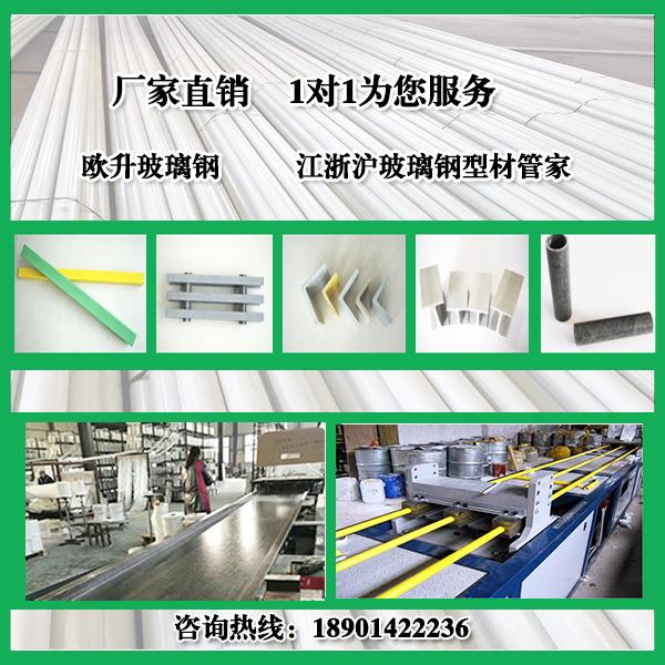 环保玻璃钢拉挤型材制造厂家 .