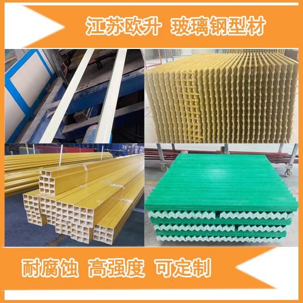 玻璃钢拉挤型材供应厂家