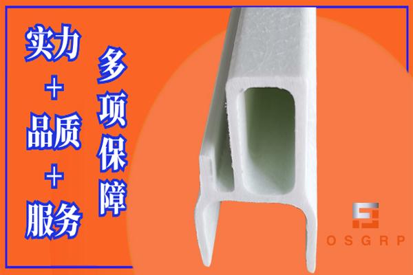 哪家可以生产玻璃钢异型型材