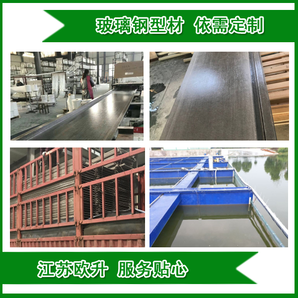 哪家可以生产玻璃钢异型型材.