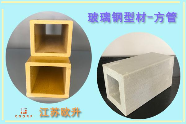 玻璃钢方管型材价格